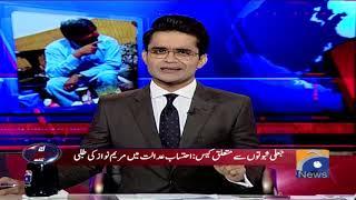 Aaj Shahzaib Khanzada Kay Sath - 10 July 2019