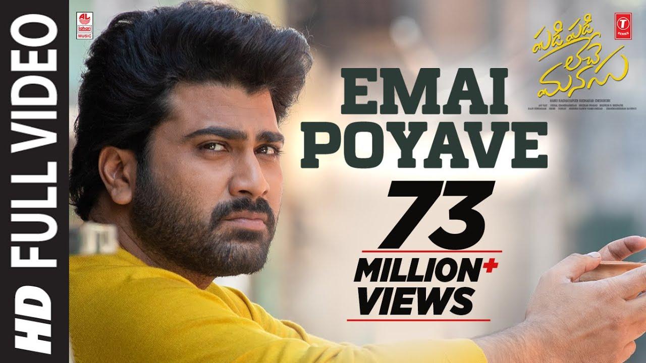 Emai Poyave Song Lyrics | Sid Sriram - Padi Padi Leche Manasu