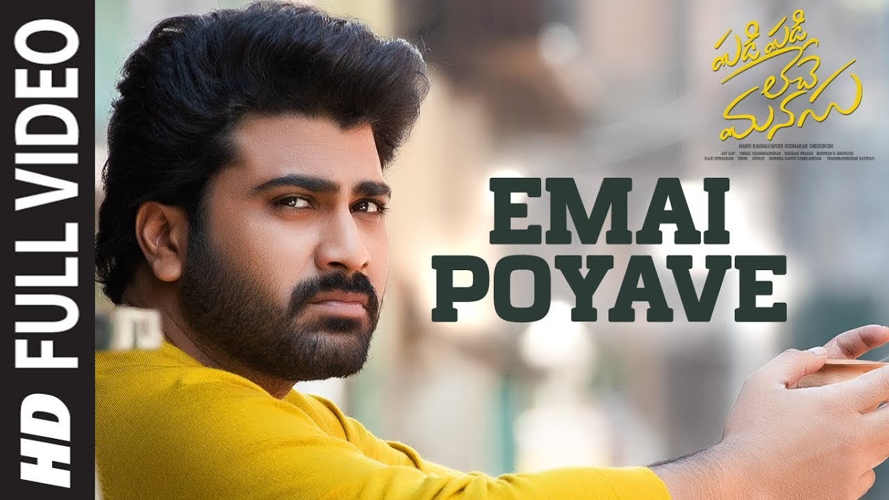 Emai Poyave Lyrics