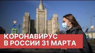 Коронавирус в России. Последние новости 31 марта (31.03.2020). Коронавирус в Москве сегодня