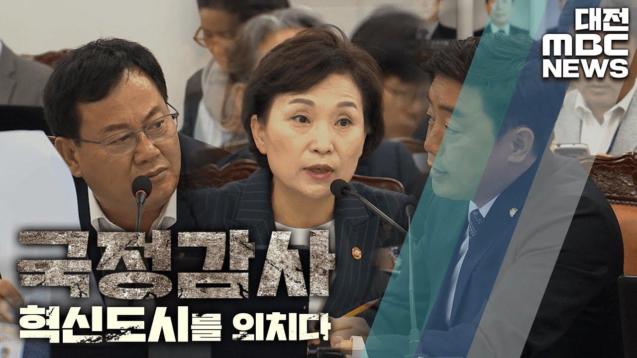 '대전·충남 혁신도시' 국감 부각/리포트