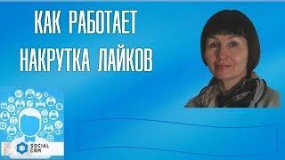 Как работает накрутка лайков ВКонтакте