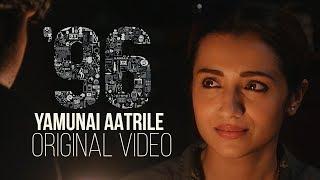 96 Tamil Movie    Yamunai Aatrile Original Video    Vijay Sethupathi, Trisha   Ilayaraja   Valee