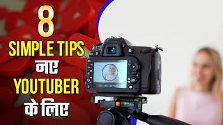 HOW TO START A YOUTUBE CHANNEL IN HINDI - 8 tips for youtube beginners