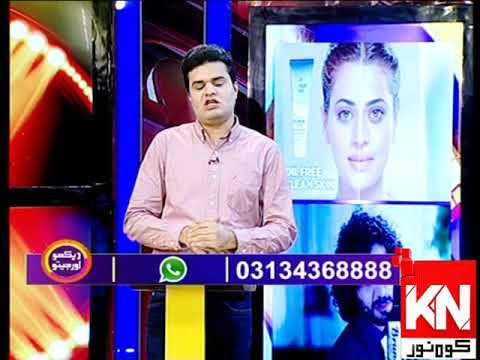 Watch & Win 06 December 2019 | Kohenoor News Pakistan
