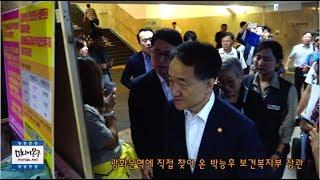 문재인 정부 장관이 보여준 소통의 진수