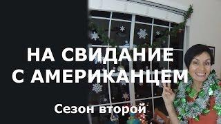 НА СВИДАНИЕ С АМЕРИКАНЦЕМ.  Сезон второй