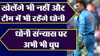 MS Dhoni will not go for West Indies tour, Rishabh Pant first choice wicket keeper | वनइंडिया हिंदी