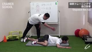 体幹トレーニングで自己改革