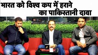 Aaj ka Agenda: विश्व कप में भारत को हराने के मोईन खान के दावे में कितना दम? | Sports Tak