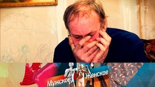 Мужское / Женское - Цена измены. Выпуск от23.03.2017