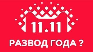 Вся правда о 11.11 - обман или супер скидки? | ALIEXPRESS