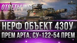 ОТВЕТЫ WG - НЕРФ ОБЪЕКТ 430У, АП Т110Е5, ПРЕМ АРТА, СУ-122-54 ПРЕМ? ЗАПРЕТ ОЛЕНЕМЕРА? world of tanks