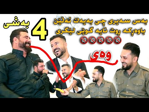 Barzani Ja3far w Farman Belana (Mnafasa w Dakwtin)Track1 Danishtni Smay Kubra w Shvan Baxani