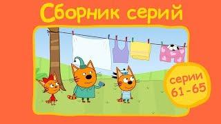 Три кота - Сборник  с 61 - 65 серии