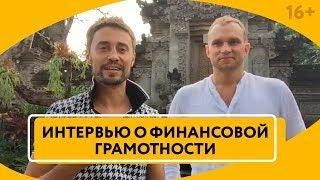 Финансовая грамотность и Мой путь к успеху | Максим Темченко  16 +