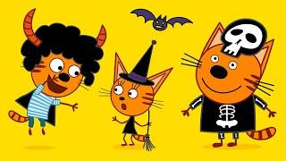 Три кота | Сборник серий к Хеллоуину | Мультфильмы для детей 🎃🎃🎃
