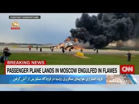 فرود اضطراری هواپیمای مسافربری روسیه در فرودگاه مسکو پس از آتش گرفتن - در یک نگاه