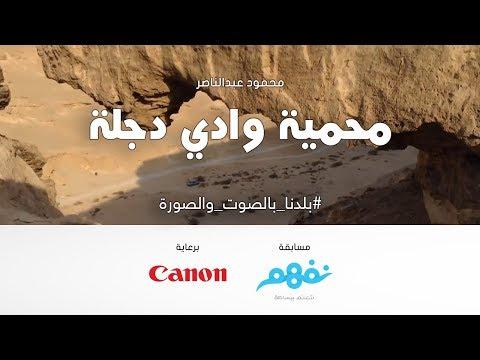 محمية وادي دجلة - مسابقة نفهم #بلدنا بالصوت والصورة برعاية كانون