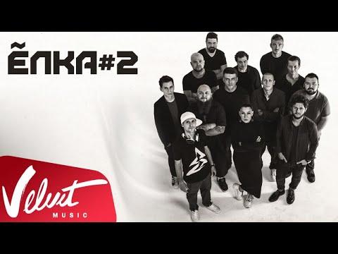 Альбом: Ёлка - #2 (2015)