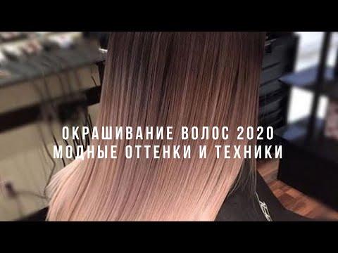 МОДНОЕ ОКРАШИВАНИЕ 2020: актуальные оттенки волос и техники
