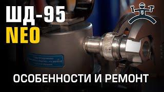 Ремонт ШД-95 NEO / ШД-110 NEO ᛁ Правильная установка пуансона ᛁ Замятие штока ᛁ Регулировка БРС