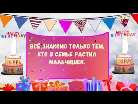 С Днем Рождения Сына Родителям! Красивое пожелание родителям в день рождения сына. Видео открытка