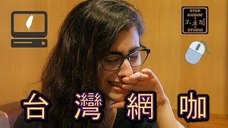震驚老外的台灣網咖(為什麼哭?): Internet Cafes In Taiwan Are Better Than Hostels?