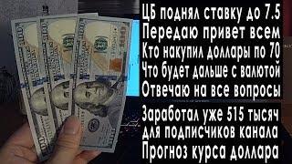 Прогноз курса доллара евро и рубля: ЦБ России поднял ключевую ставку курс валюты в октябре 2018