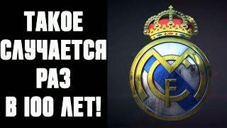 Такого не было за все 116 лет истории Реала!