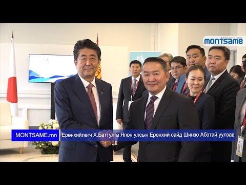 Ерөнхийлөгч Х.Баттулга Япон улсын Ерөнхий сайд Шинзо Абэтай уулзав
