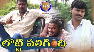 LOTTI PALIGINDI    Village Comedy Short Film    Telangana Village Show