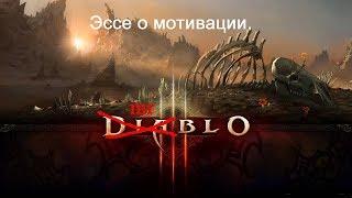 Памфлетовидное эссе о мотивации в игре Диабло 3.