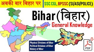 [General Knowledge] Bihar(बिहार) | Bihar GK | बिहार का सम्पूर्ण परिचय | BPSC, BPSSC [in hindi] - Download this Video in MP3, M4A, WEBM, MP4, 3GP