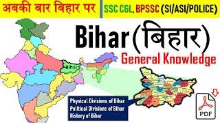 [General Knowledge] Bihar(बिहार) | Bihar GK | बिहार का सम्पूर्ण परिचय | BPSC, BPSSC [in hindi]