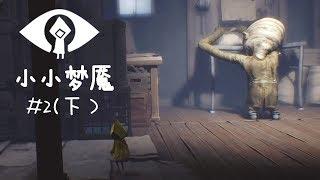 【五歌】★小小夢魘★P2下——木乃伊老哥和他的江南皮革廠
