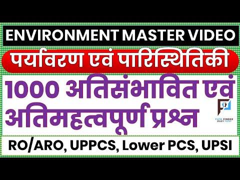 Environment & Ecology 1000 Questions Master Video    पर्यावरण के 1000 अतिसंभावित one liner प्रश्न