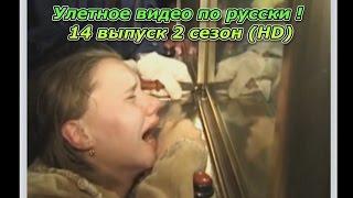 Улетное видео по русски ! 14 выпуск 2 сезон (HD)