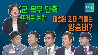 [정봉주의 품격시대] 190회 군 복무 단축 논란 / 현직 부정판사 '사표'…왜?