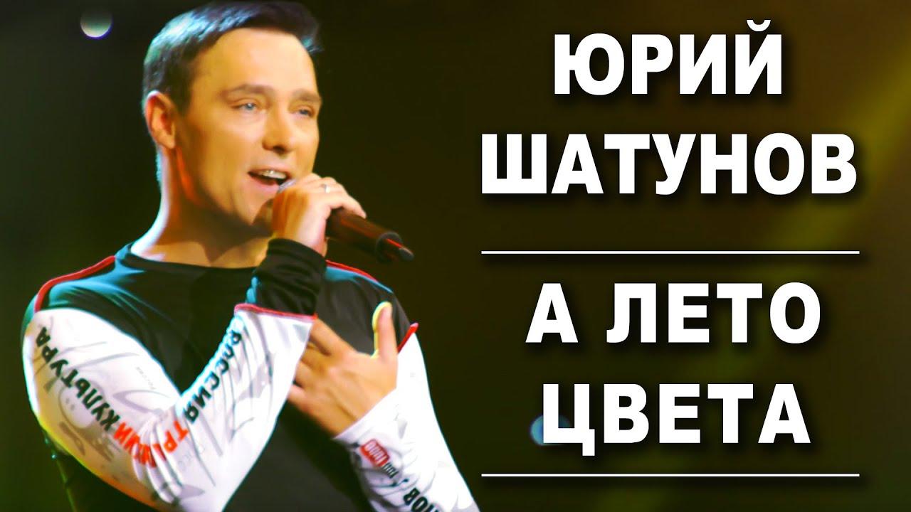 Юрий Шатунов — А лето цвета