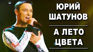 Юрий Шатунов - А лето цвета / Official Video 2019