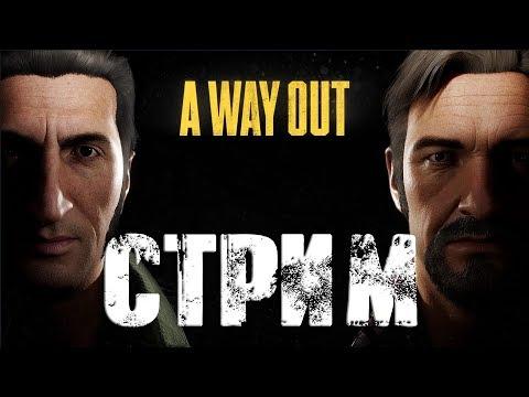 A Way Out | STREAM 2 | Вместе с Настей Effi (Финал)