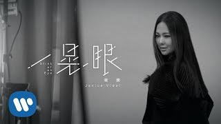 衛蘭 Janice Vidal - 一晃眼 Blink Of An Eye (Official Music Video)