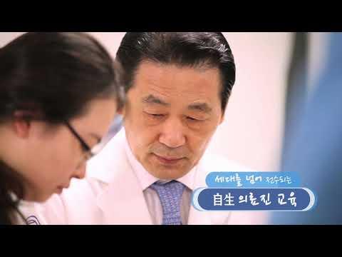 교육 중심 자생의료재단 - 의료진 교육편 - 자생의료재단