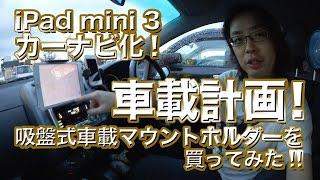 IPad Mini 3 カーナビ化!車載計画! 吸盤式車載マウントホルダーを買ってみた!!