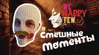 😂СМЕШНЫЕ МОМЕНТЫ ИЗ We Happy Few