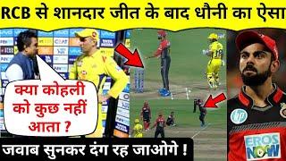 मैच जीतने के बाद धौनी ने दिया कोहली पर दिमाग हिला देने वाला बयान |