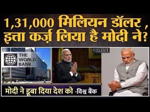 क्या World Bank से Narendra Modi ने इतना loan ले लिया कि India कर्ज़े में डूब जाएगा?