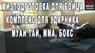 Физподготовка бойца - комплекс для ударника Муай Тай, ММА, бокс