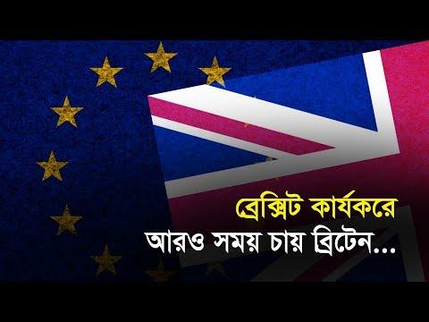 ব্রেক্সিট কার্যকরে আরও সময় চায় ব্রিটেন | Bangla Business News | Business Report 2019
